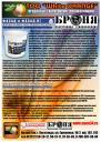 Жидкая теплоизоляция: отзывы и рекомендации