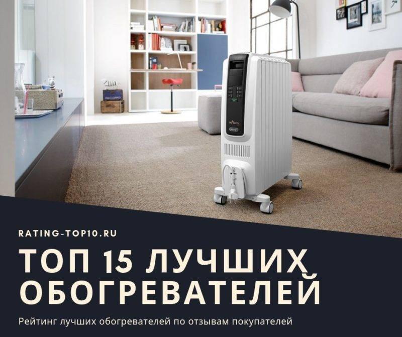 Как выбрать инфракрасный обогреватель: обзор лучших моделей и правила применения для дома (видео + 110 фото)