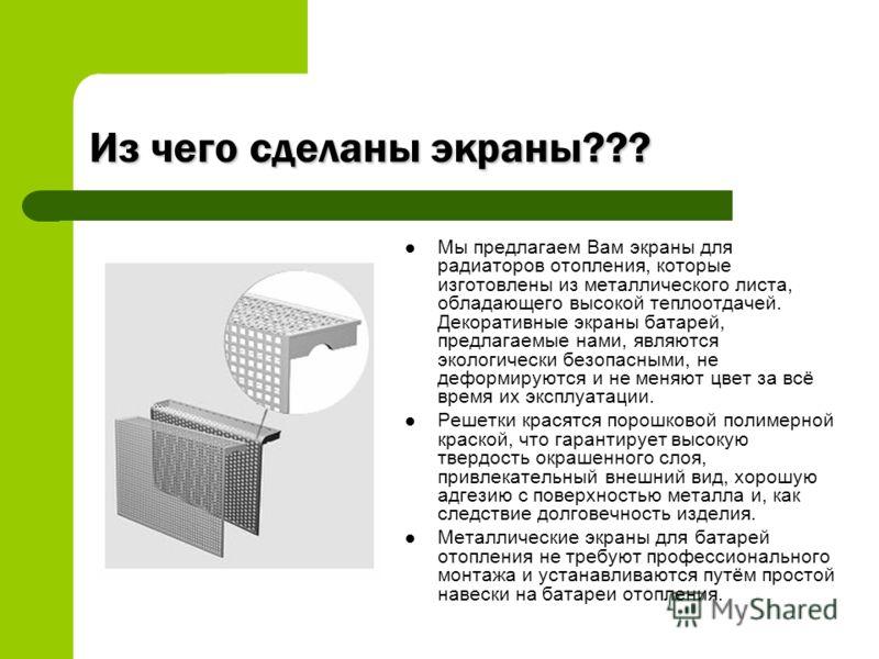 Экран для батареи отопления своими руками: как сделать, фото, видео и прочее