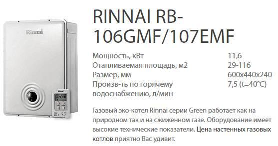 Газовый котел «rinnai» - модельный ряд и технические характеристики