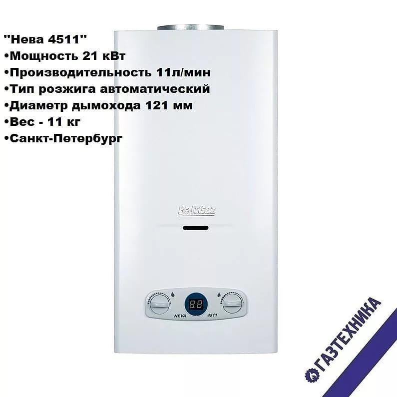 Колонка газовая «нева» − технология, проверенная временем