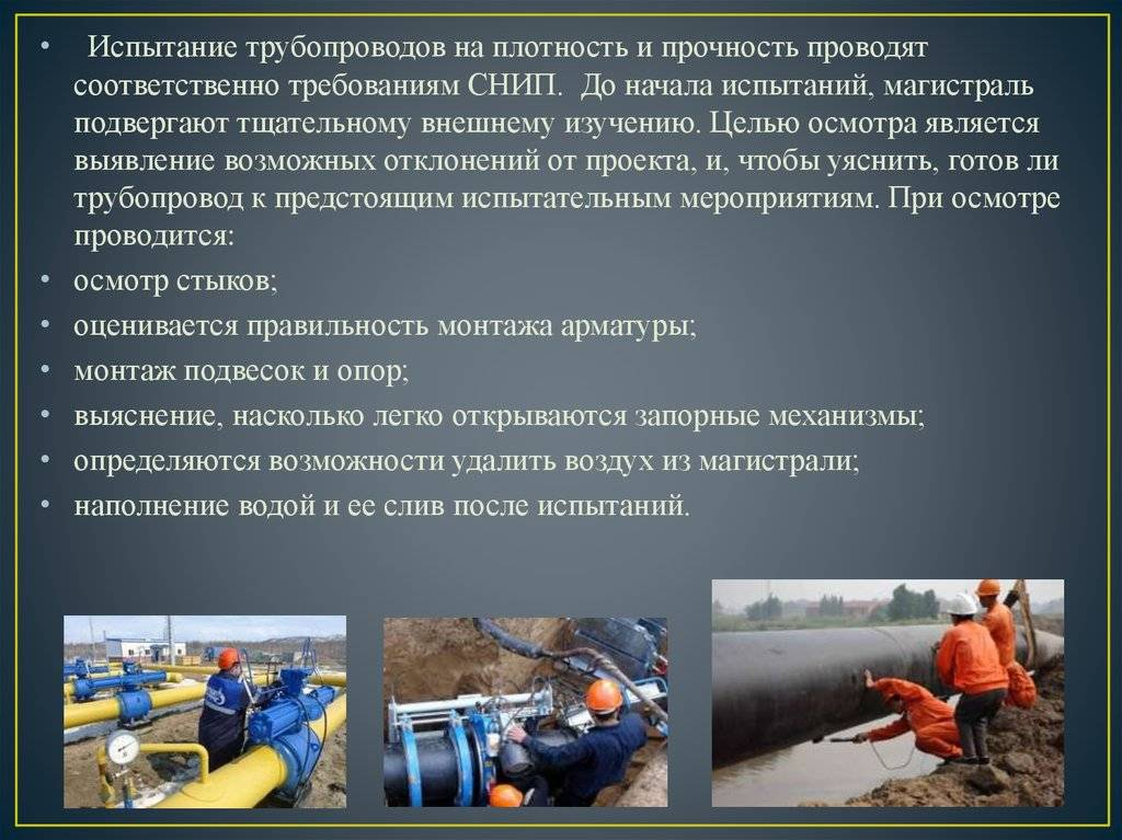 Гидравлическое испытание трубопровода