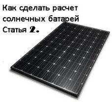 Просчитываем мощность солнечных панелей