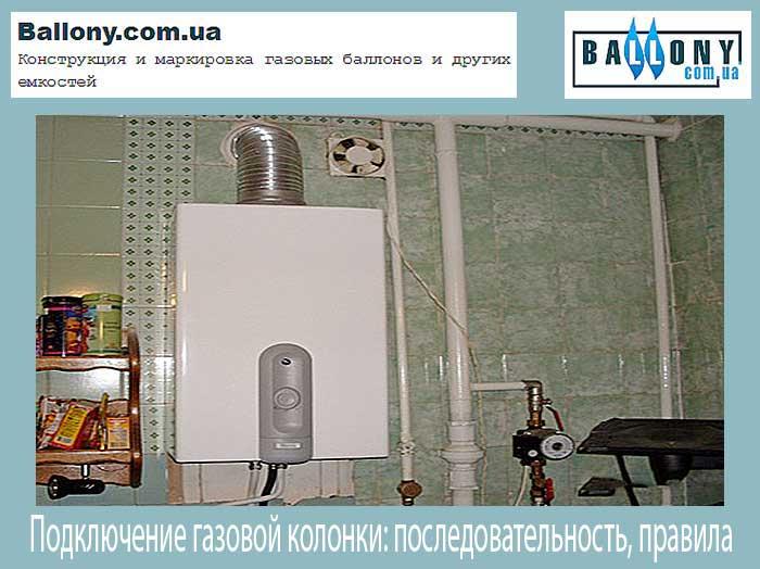 Как установить газовую колонку в доме (пошаговый алгоритм, документы, технические условия)