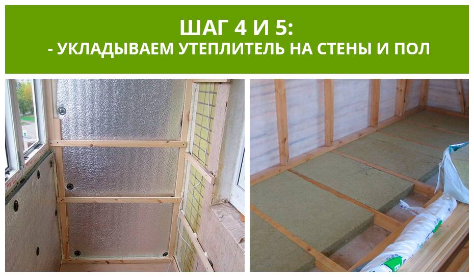 Утепление пола на балконе или лоджии