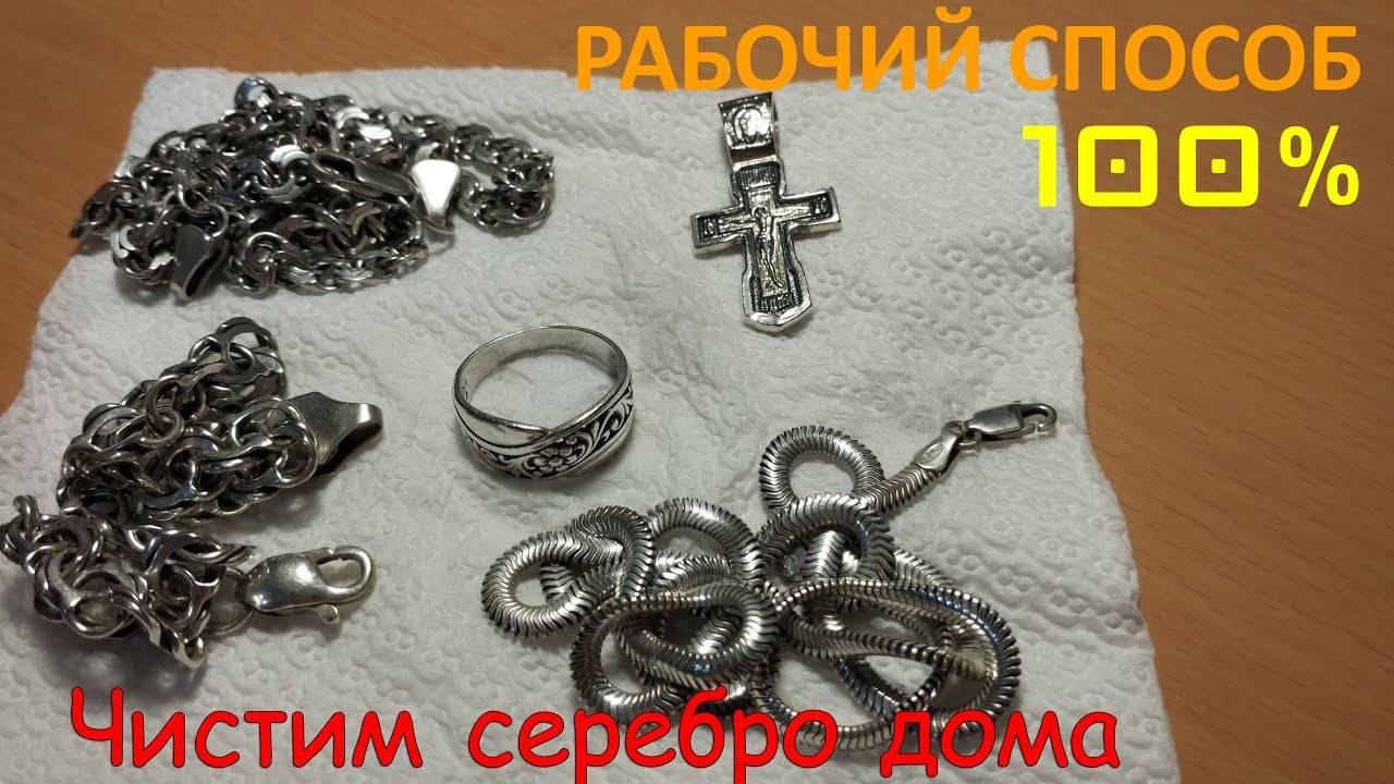 Как чистить серебро с позолотой в домашних условиях