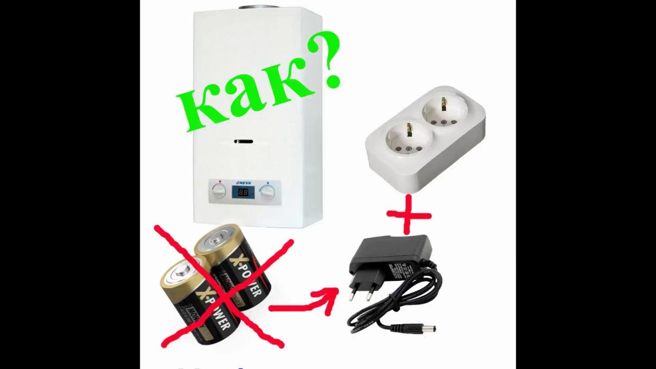 Выбор и замена батареек для газовой колонки