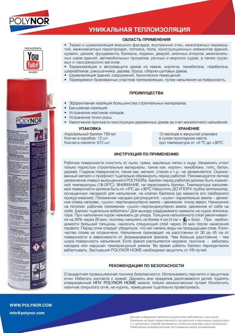 Жидкий утеплитель марки polynor. технические характеристики polynor (полинор)