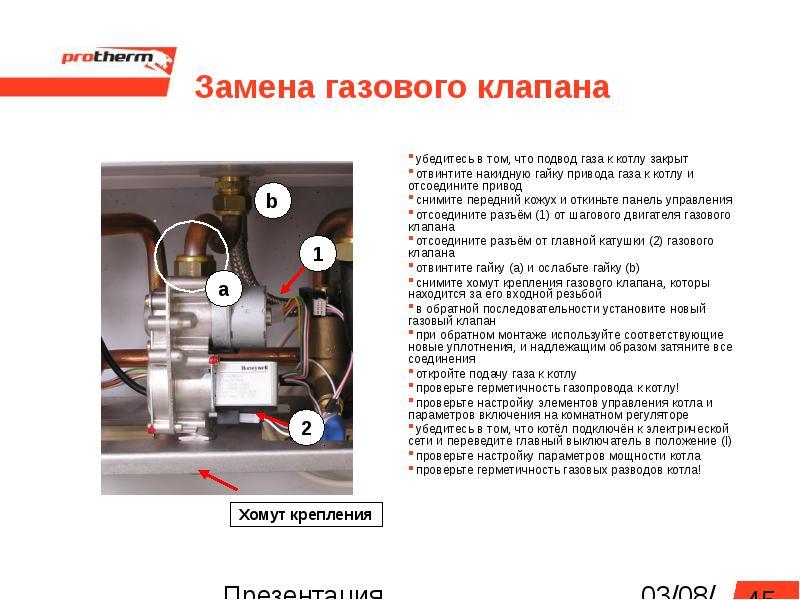 Настройка, регулировка мощности газового котла