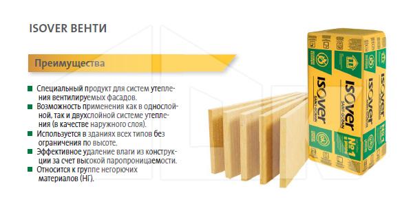 Какими техническими характеристиками обладает утеплитель изовер, сфера применения материала, особенности монтажа и установки