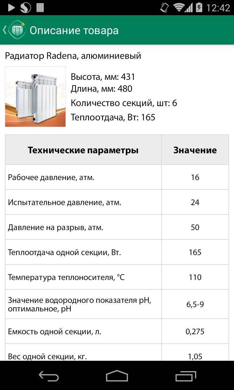 Калькулятор расчета стальных панельных радиаторов отопления по ширине окна и высоте до подоконника