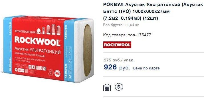 Rockwool «акустик баттс»: технология укладки ультратонкой звукоизоляции, ее технические характеристики и отзывы