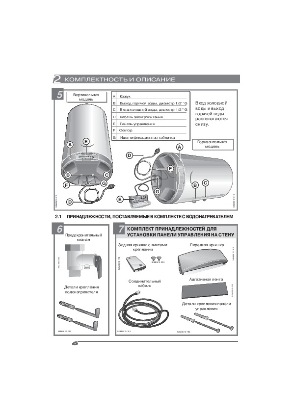 Как переключить водонагреватель и подключить воду горячую? - отопление