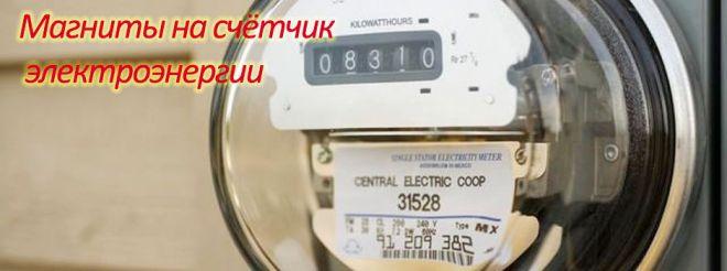 Какой штраф за установку магнита на электросчетчик - моё право!