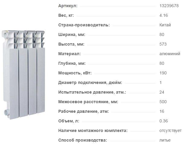 Точные расчеты - самое главное! теплоотдача радиаторов отопления: таблица
