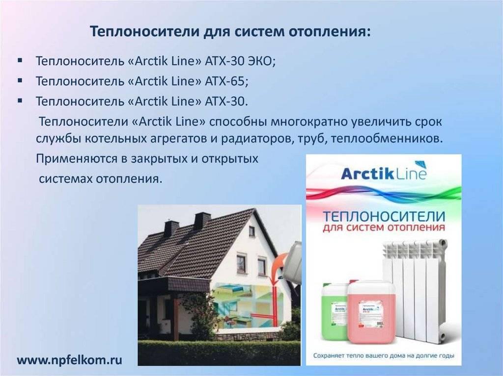 Антифриз для системы отопления загородного дома: виды, технические характеристики, плюсы и минусы, цена