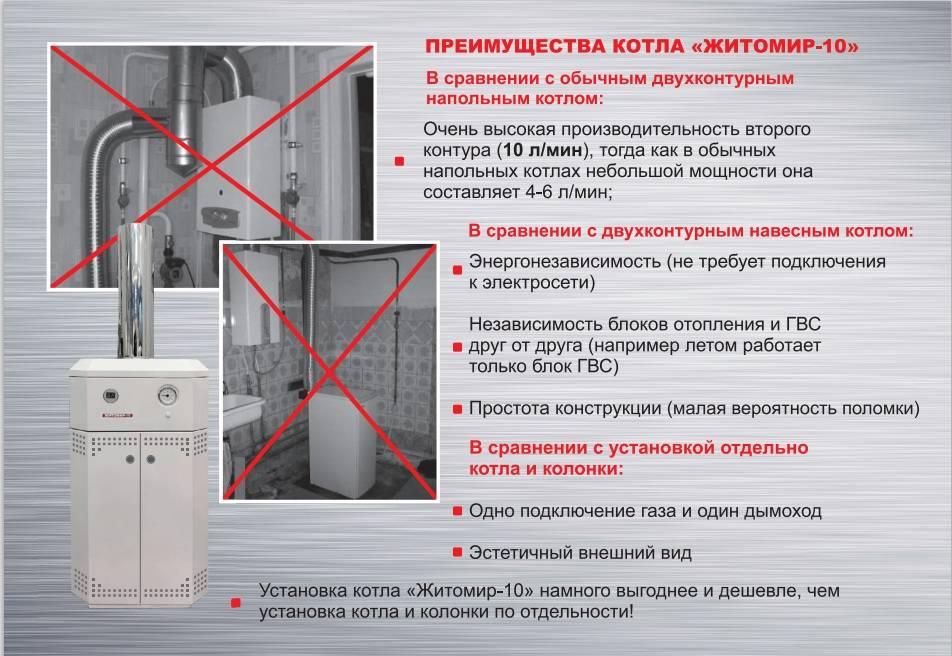 Котел «житомир»: как включить «житомир 3», характеристика продукции и инструкция по эксплуатации, почему тухнет запальник
