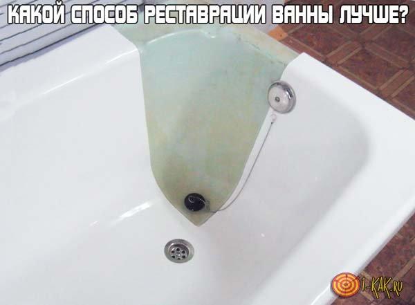 Реставрация ванны своими руками по шагам