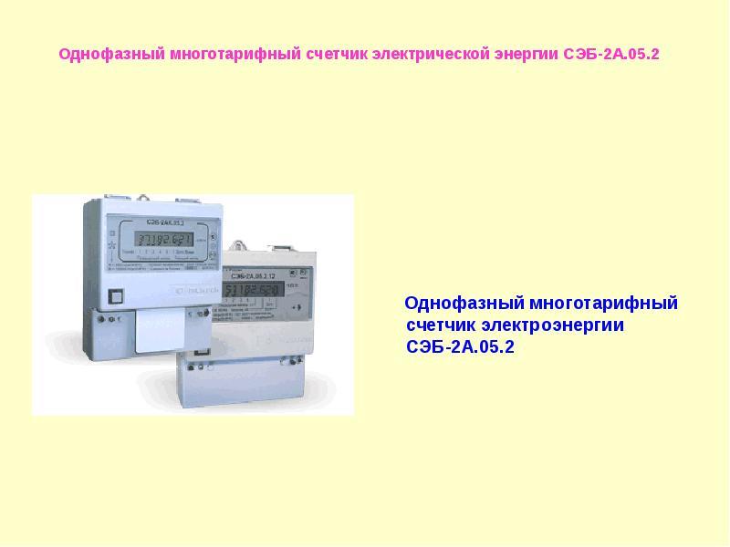 Многотарифная система учета электроэнергии: что это такое, в какое время суток электричество дешевле, однотарифный счетчик, часы потребления
