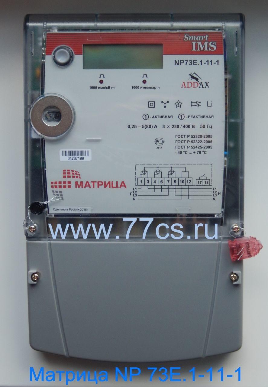 Электросчетчик матрица: инструкция пользователя