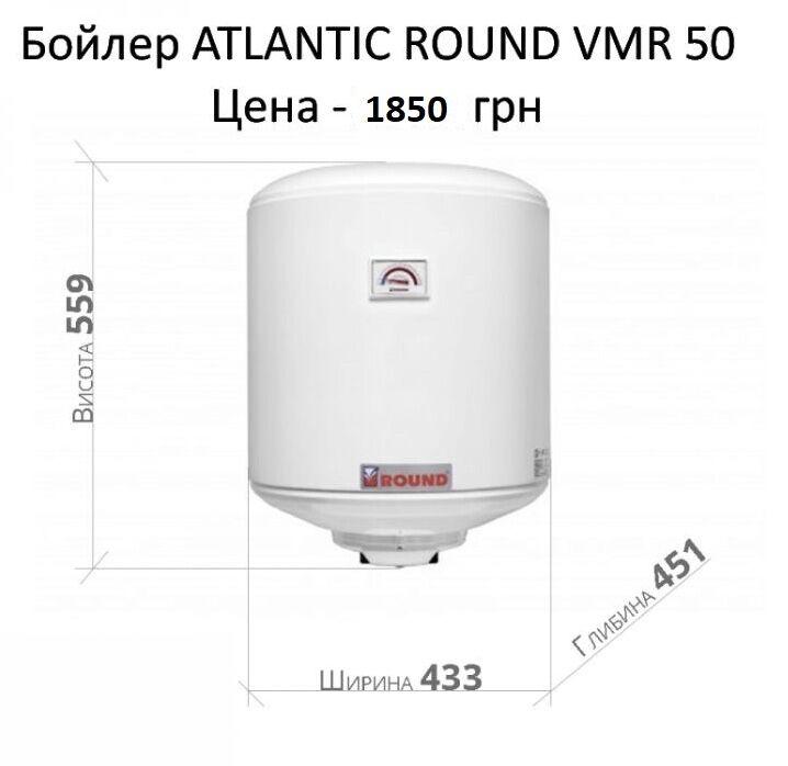 Водонагреватели atlantic (атлантик) 50, 80, 100 и 200: модели, инструкции, обзор, неисправности