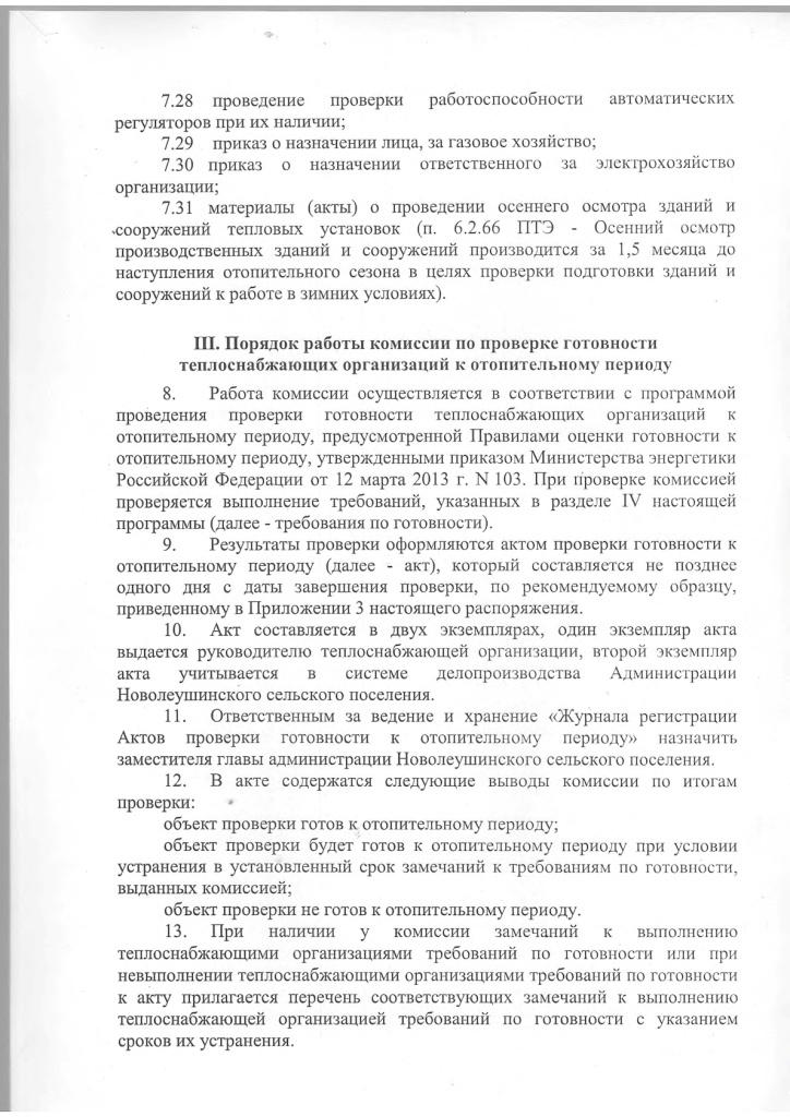 Подготовка к отопительному сезону 2020-2021: приказ ростехнадзора и план работ