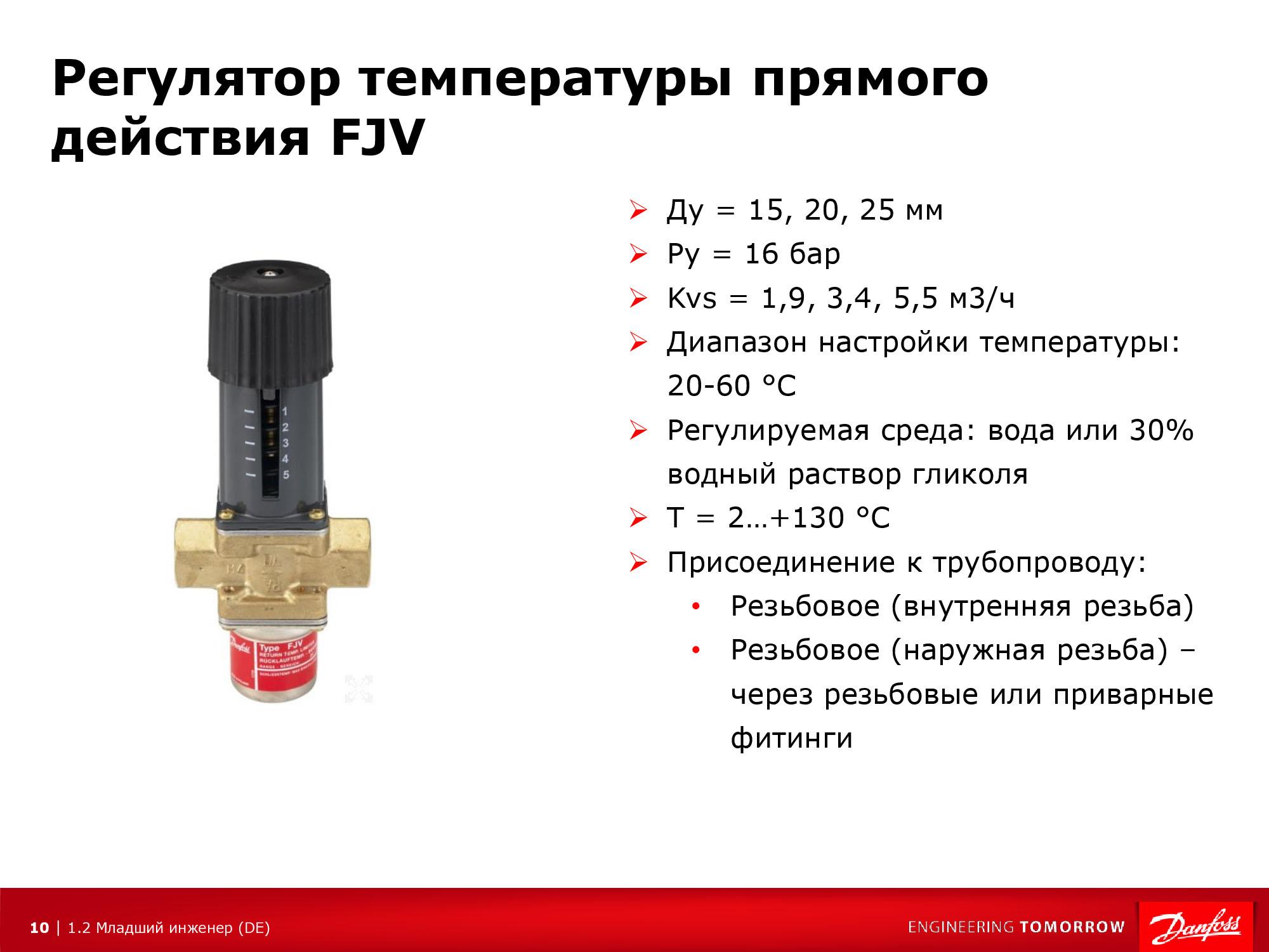 Терморегулятор для радиатора отопления – выбираем правильное устройство