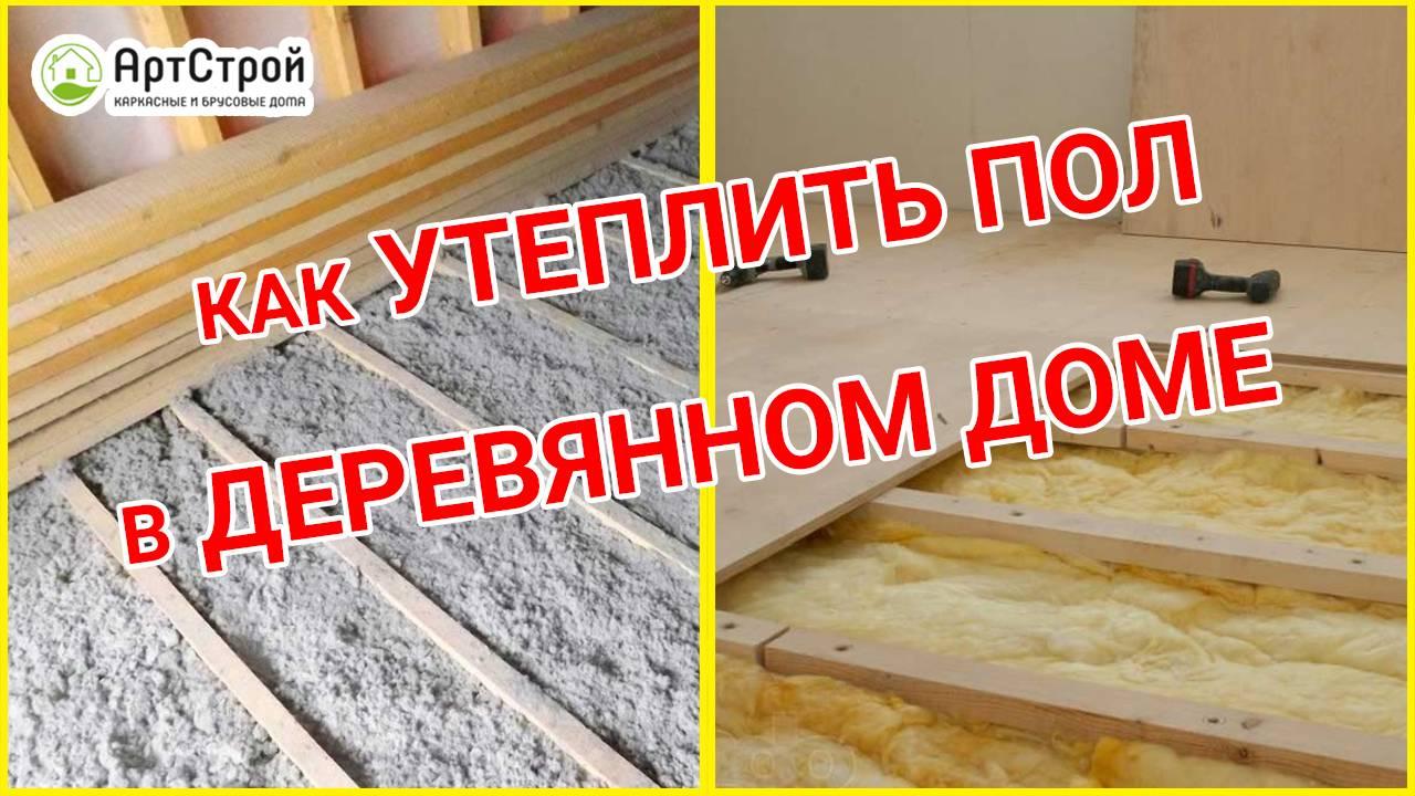 Какой утеплитель лучше для пола деревянного дома?