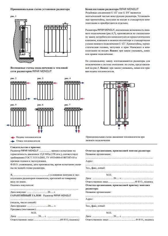 Радиаторы отопления биметаллические рифар монолит 500 характеристики