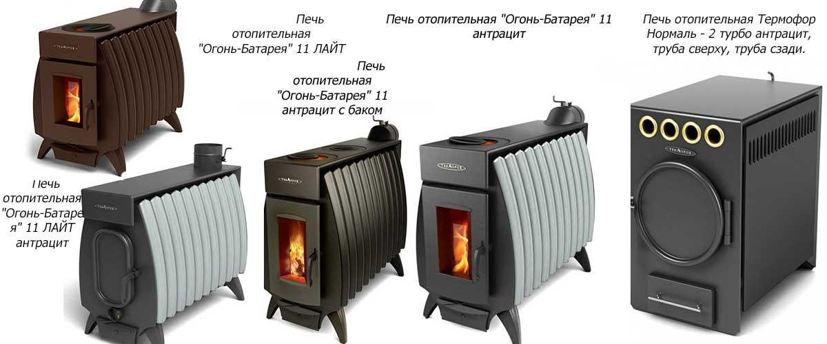 Печь огонь батарея: особенности обогревателя для дачи