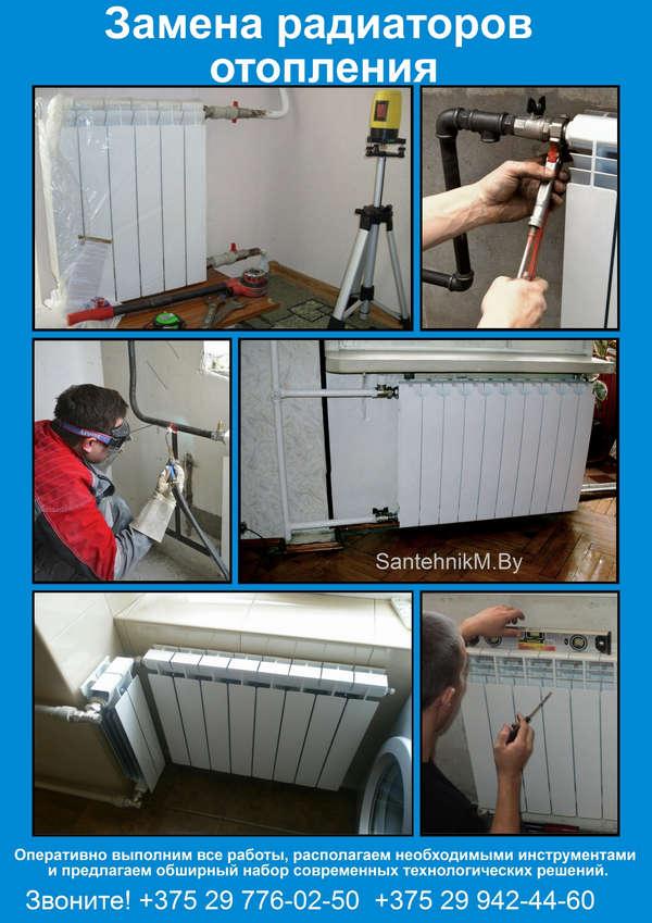 Замена радиаторов отопления через жэк: порядок действий. как заменить радиаторы отопления в квартире?