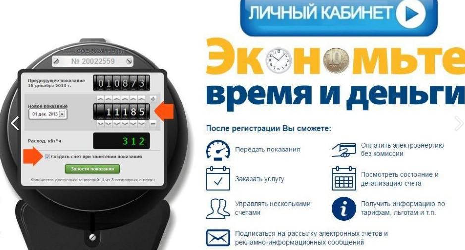 Заплатить за электроэнергию теперь можно с помощью сервиса «мои платежи»