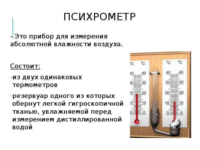 Какими приборами можно измерить влажность воздуха в квартире