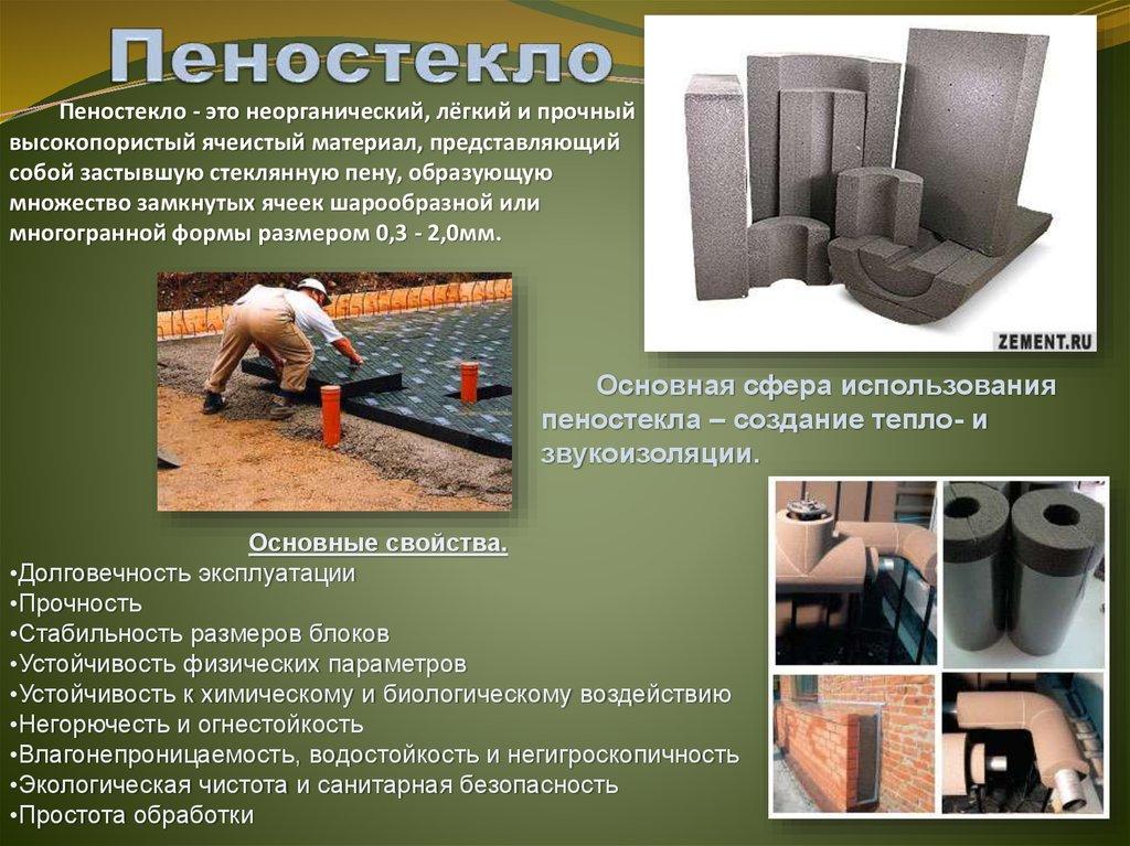 Пеностекло: характеристики, применение, достоинства и недостатки утеплителя