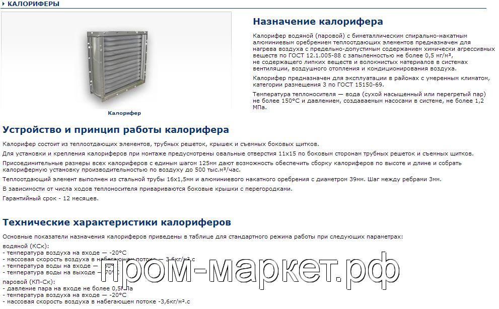 Калорифер: разновидности устройств и установка, принцип работы приточной вентиляции и правила выбора, советы