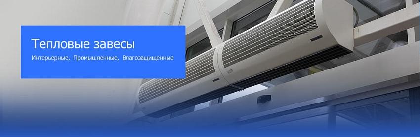 Виды и особенности тепловых завес на входные двери
