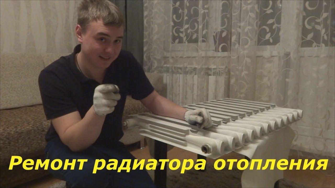 Ремонт батарей отопления своими руками: как отремонтировать радиатор, фото и видео примеры