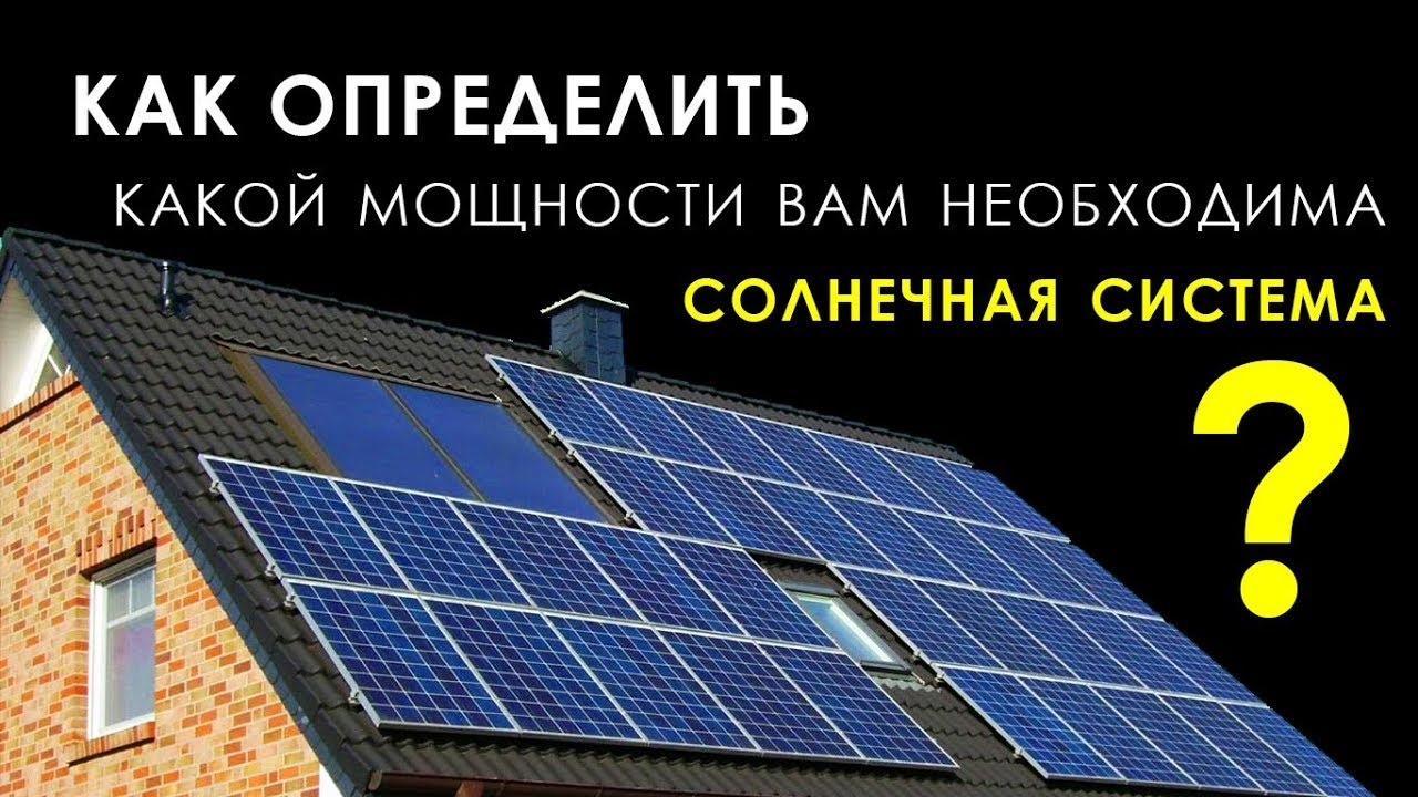 Солнечные батареи для частного дома: принцип работы и правила выбора