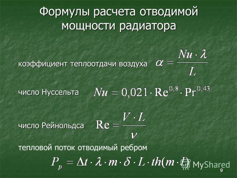 Как рассчитать количество радиаторов отопления: расчет отопительных радиаторов по формуле, учитывая площадь помещения, фото и видео примеры