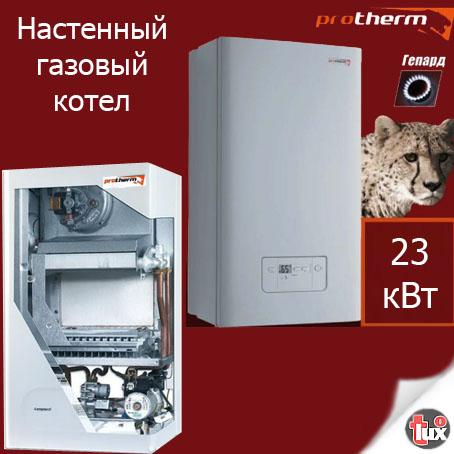 Газовый настенный котел protherm гепард 23 mtv 0010007995