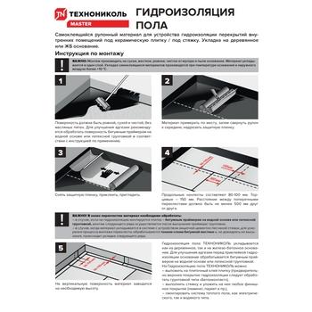 Гидроизоляция фундамента «технониколь»: рулонная оклеечная и обмазочная мембрана, технология применения и технологическая карта