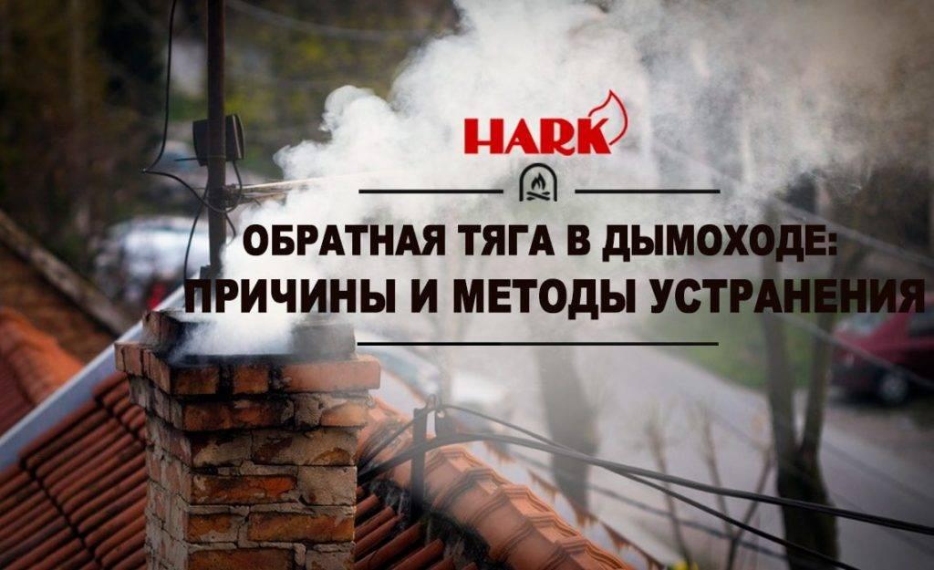 Обратная тяга в дымоходе: почему нет и как улучшить?