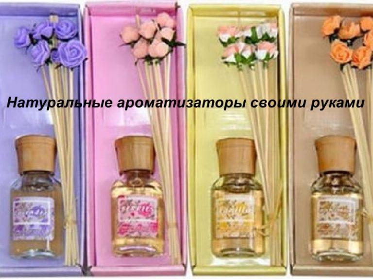 Какие бывают ароматы для дома