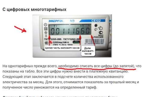 Как снять показания двухтарифного счетчика электроэнергии день-ночь - жми!