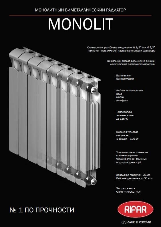 Биметаллические радиаторы отопления: отзывы, какие лучше выбрать, характеристики, цены