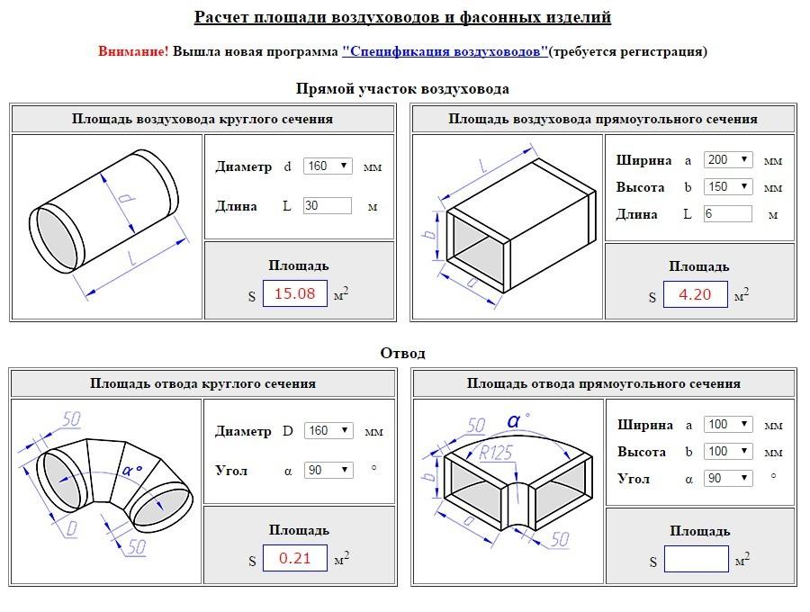 Онлайн калькулятор расчета вентиляции
