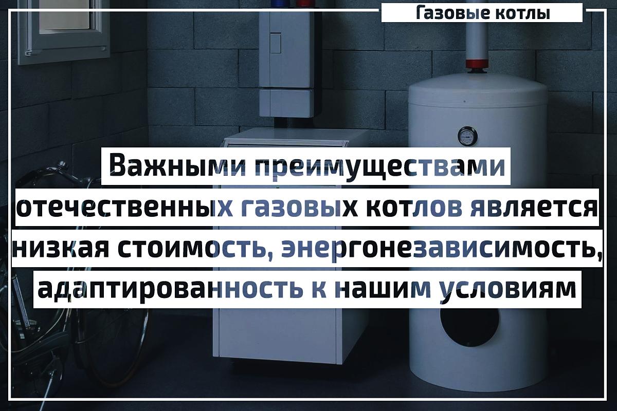 Газовые котлы российского производства: напольные и настенные модели из России