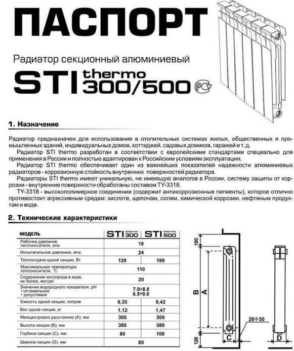 Радиаторы отопления rifar: биметаллические модели монолит 500, описание и отзывы
