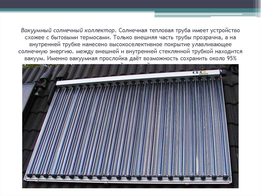 Солнечные коллекторы для отопления дома: реально ли обогреть ими свое жилище