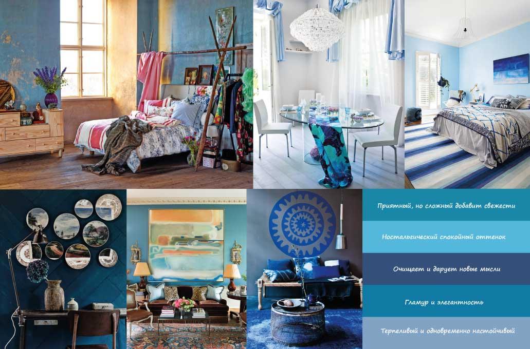 7 советов по использованию синего цвета в интерьере + фото